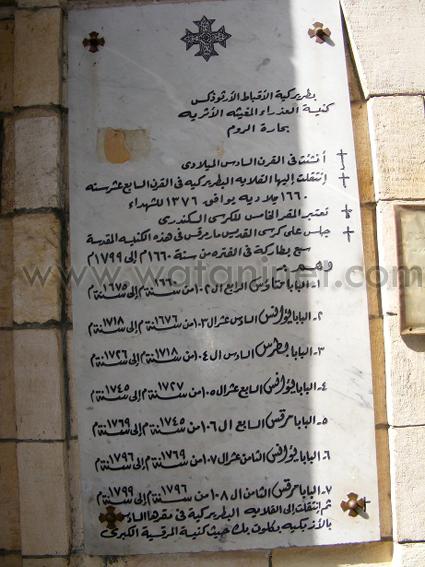 كنيسة السيدة العذراء المغيثة بحارة الروم (17)