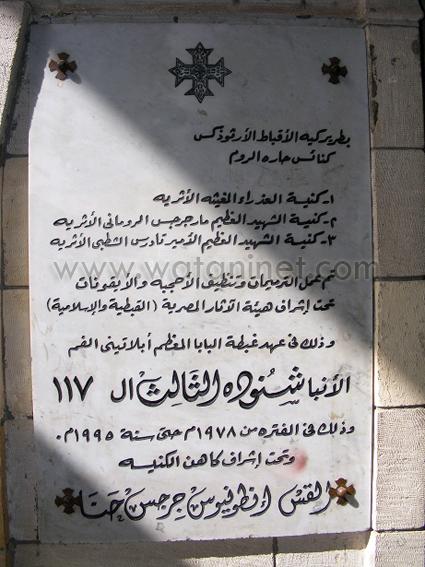 كنيسة السيدة العذراء المغيثة بحارة الروم (51)
