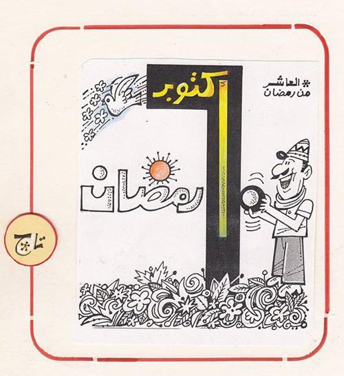 بريشة الفنان عبد العزيز تاج