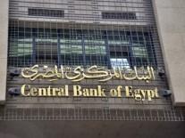 البنك المركزي: الأحد عطلة رسمية بمناسبة العام…