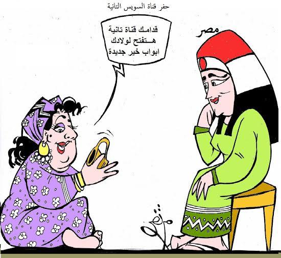 كاريكاتير لـ ثروت مرتضى (1)