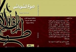 حفلات توقيع في معرض القاهرة الدولي للكتاب1