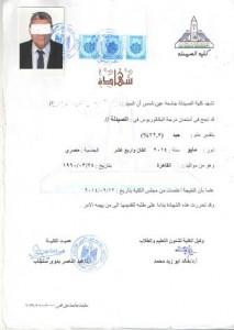 الصيادله  تواصل كشف شهادات مزورة  للقيد بالنقابة1