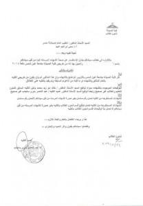 الصيادله  تواصل كشف شهادات مزورة  للقيد بالنقابة3