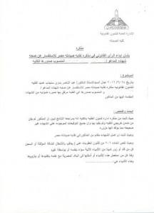 الصيادله  تواصل كشف شهادات مزورة  للقيد بالنقابة4