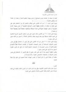 الصيادله  تواصل كشف شهادات مزورة  للقيد بالنقابة5