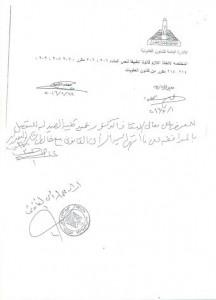 الصيادله  تواصل كشف شهادات مزورة  للقيد بالنقابة6