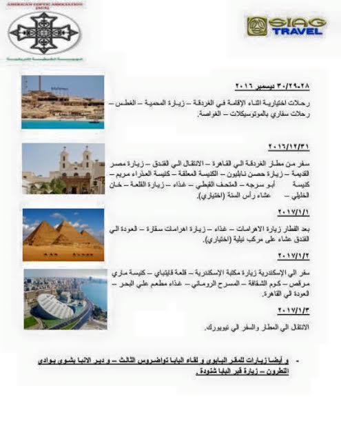 الهيئة القبطية الامريكية تنظم اولى رحلاتها السياحية لدعم مصر  (2)